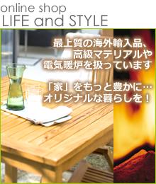 生活雑貨と家電のオンラインショップへ